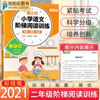 周计划小学语文阶梯阅读训练二年级语文阅读理解训练