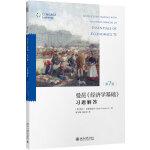 《经济学基础(第7版)》习题解答