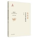 柴嵩岩中医妇科舌脉应用・柴嵩岩中医妇科临床经验丛书