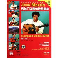 弗拉门戈吉他进阶曲集(第二册) 上海音乐出版社