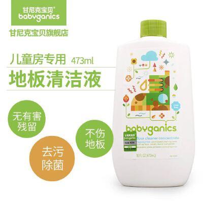 美国BabyGanics甘尼克宝贝浓缩地板清洁液无香味远离化学品 不伤害皮肤 浓缩型 清洁力强