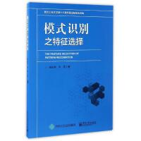 模式识别之特征选择 杨宏晖//申?