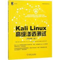 KALI LINUX高级渗透测试(原书第2版) 机械工业出版社