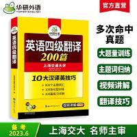 华研外语 英语四级翻译专项训练书 大学英语4级翻译200篇 新题型 可搭英语四级真题试卷词汇阅读理解听力写作CET4考