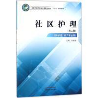 社区护理(第2版) 中国中医药出版社
