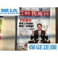 [二手旧书9成新]IT时代周刊2013.05期
