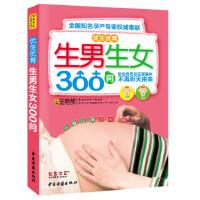 生男生女300问 王艳琴 中医古籍出版社