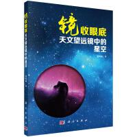 【正版全新直发】镜收眼底:天文望远镜中的星空 张唯诚 9787030449702 科学出版社