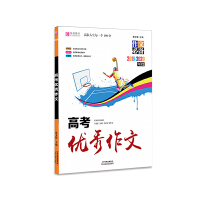 YB18--16开高考优秀作文(GS9)