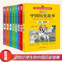讲给小学生的中国历史故事全8册 彩色插图版小学三四五年级课外书8-12岁历史读物写给儿童的中国历史夏商周秦汉三国