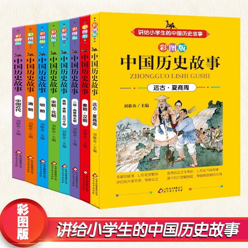 写给儿童的中国历史故事集全8册 上下五千年小学生三四五六年级课外书 7-10岁图书儿童文学 活动预告7月18日 好书被秒杀 低至24.9元 仅限24小时历史低价 部分商品领券再减