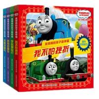 托马斯和朋友高情商的孩子最幸福全套4册 小火车头托马斯和他的朋友们我不怕挫折 儿童卡通书籍4-5-6岁 幼儿情商绘本教育图书