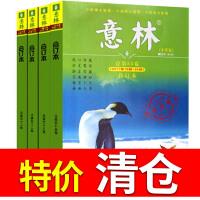 意林合订本2017年52/54/55卷共3本打包杂志青年读者文学文摘杂志现货过期刊