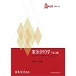 【旧书二手书8成新】服务营销学-第2版第二版 韦福祥 电子工业出版社 9787121212093