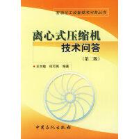 离心式压缩机技术问答(第二版) 9787800435454 王书敏,何可禹著 中国石化总公司情报研究所