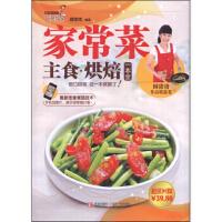 【新书店正版】巧厨娘家常菜 主食 烘焙一本全,圆猪猪,青岛出版社9787555202639