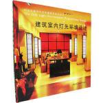 【新书店正版】建筑室内灯光环境设计,吴蒙友,中国建筑工业出版社9787112088119