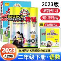 英才教程二年级下册语文数学 人教版2020年新版教材解读