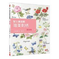尾上惠美的唯美刺绣:花朵集 正版 (日)尾上惠美 9787537557122