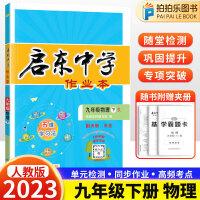 启东中学作业本九年级下册物理 人教版