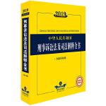 2019中华人民共和国刑事诉讼法及司法解释全书(含指导案例)