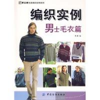男士毛衣篇-编织实例