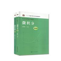 义博!微积分(第四版)+线性代数第五版 经济应用数学基础(二)赵树�� 中国人民大学出版社 套装共2本