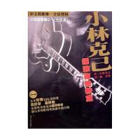 小林克己摇滚吉他教室(中级篇) 湖南文艺出版社 小林克己新华书店正版图书