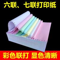 电脑针式打印纸241-6-7六联七联彩色二等分三等分发货单