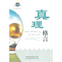 【二手书9成新】真理格言 阿迪力 新疆美术摄影出版社 9787807444114