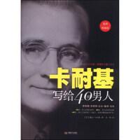卡耐基写给40岁男人(版) [美] 戴尔・卡耐基,余林 成都时代出版社
