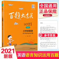 百题大过关小升初英语语言知识运用百题 2021新版小升初英语专项训练