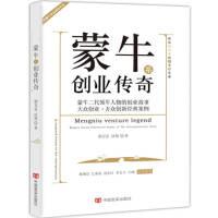 蒙牛系创业传奇【正版书】