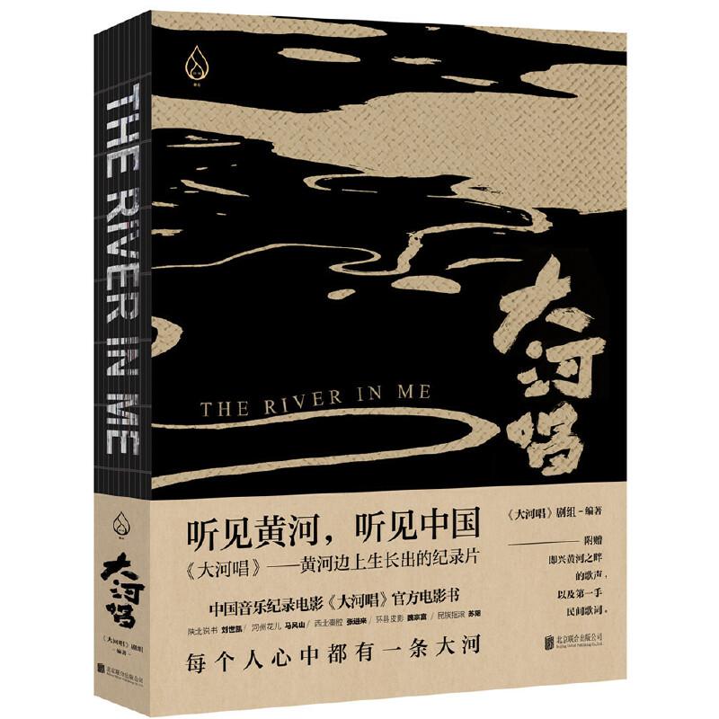 大河唱 《我在故宫修文物》监制雷建军监制,摇滚歌手苏阳将传统曲艺与现代音乐重新组合,寻找自己与黄河的音乐之根,黄河是母亲河,但没有多少人真的了解它。听见黄河的歌声,就听见了中国。