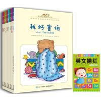 我的感觉系列(全8册)+英文描红 中英双语幼儿 儿童情绪管理图画书绘本 我的感觉 我好害怕我好嫉妒 3-6岁 英文故事