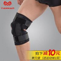 运动护膝男半月板十字韧带膝盖篮球关节扭伤保护拉伤髌骨支撑损伤 单只装送运动袜一双 均码
