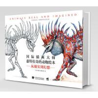 中青雄狮:国际插画大师惠特拉奇的动物绘本:从现实到幻想