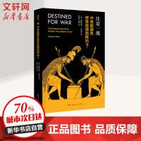 注定一战 中美能避免修昔底德陷阱吗? 上海人民出版社