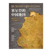 塞尔登的中国地图 知名海外汉学家卜正民新近力作!中信出版社图书 畅销书 正版书籍