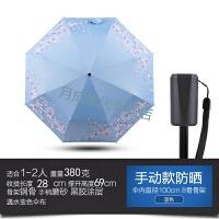 遇水变色雨伞网红抖音雨伞全自动遇水变色迷你黑胶太阳伞防晒防紫外线