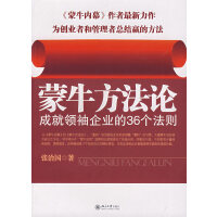 【旧书二手书8成新】蒙牛方法论成就领袖企业的36个法则 张治国 北京大学出版社 978730113