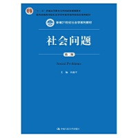 【旧书二手书8成新】社会问题社会问题-第二版第2版 向德平 中国人民大学出版社 978730021