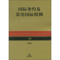 国际条约及常用国际惯例(应用版) 法律出版社法规中心编 9787511839602 法律出版社