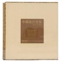 中国设计全集 卷十九:文具类编・乐器篇