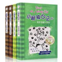 4册正版精装双语小屁孩日记全套13-16册爆笑日记全球销量过亿小屁孩日记13小屁孩儿