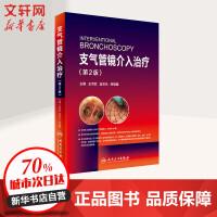 支气管镜介入治疗(第2版) 王洪武,金发光,柯明耀 主编