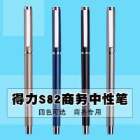 得力中性笔办公签字笔金属壳商务碳素笔签字笔S80/s81/s82
