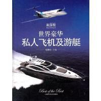 世界豪华私人飞机及游艇 马家伦 主编 上海科学技术出版社 9787547812624