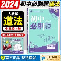 初中必刷题七年级上册道德与法治同步练习册政治人教版