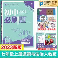 初中必刷题七年级上册道德与法治政治 人教版